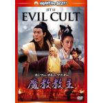 <DVD> カンフー・カルト・マスター 魔教教主