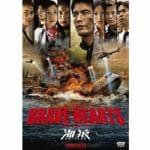 <DVD> BRAVE HEARTS 海猿 スタンダード・エディション