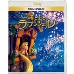 【BLU-R】塔の上のラプンツェル MovieNEX ブルーレイ+DVDセット