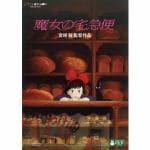 【DVD】魔女の宅急便