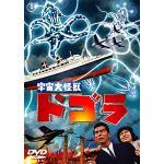 【DVD】宇宙大怪獣 ドゴラ [東宝DVD名作セレクション]