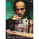<DVD> 罪と罰 白夜のラスコリーニコフ/マッチ工場の少女