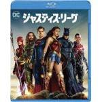 <BLU-R> ジャスティス・リーグ ブルーレイ&DVDセット