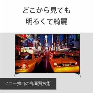 ソニー KJ-55X9500H 4K液晶テレビ BRAVIA 55V