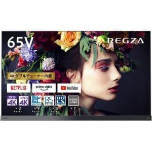 東芝 TVS REGZA 65X9400S 有機ELテレビ レグザ 65V型