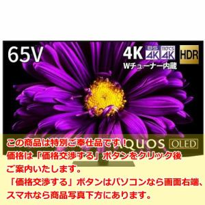 シャープ 4T-C65DQ1 BS/CS 4K内蔵有機ELテレビ AQUOS OLED DQ1シリーズ 65V型