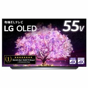 LG Electorinics Japan OLED55C1PJB 有機ELテレビ 55V型/4K対応/BS・CS 4Kチューナー内蔵/YouTube対応/Netflix対応 ブラック