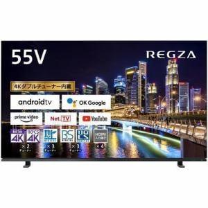 東芝 TVS REGZA 55X8900K 4K有機EL TV レグザ 55V型