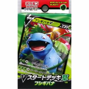 スタート デッキ カード ポケモン 【ポケカ】500円で買えるVスタートデッキはどれがおすすめ?