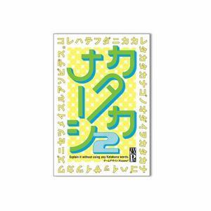 幻冬舎 エデュケーション カタカナーシ2