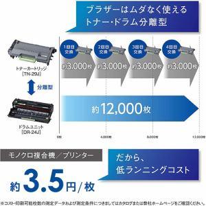 ブラザー DCP-L2550DW A4モノクロレーザー複合機