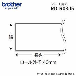 ブラザー RD-R03J5 レシート用紙(58mm無定長 13m巻 12ロール入り)
