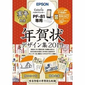 エプソン PFND2019 PF-81用年賀状デザイン集2019