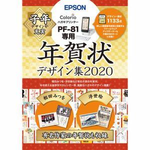 エプソン PFND2020 年賀状デザイン集 カラリオ