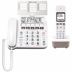 パイオニア TF-SE15S-W デジタルコードレス留守番電話機 子機1台付属 ホワイト