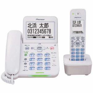 パイオニア TF-SA75S-W デジタルコードレス留守番電話機 子機1台 ホワイト
