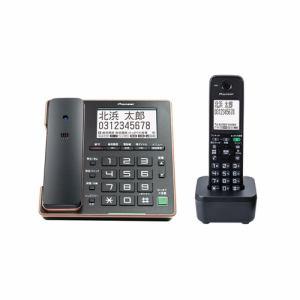 パイオニア TF-FA75W(B) デジタルコードレス留守番電話機(子機1台) ブラック