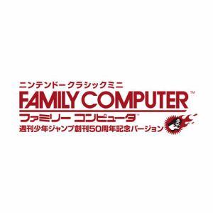 ニンテンドークラシックミニ ファミリーコンピュータ 週刊少年ジャンプ創刊50周年記念バージョン CLV-S-HVJJ