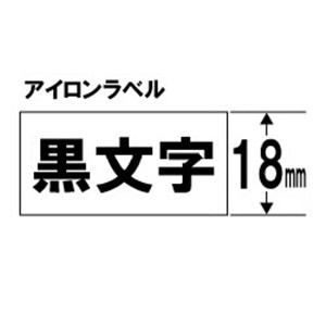 キングジム SF18K テプラ アイロンラベルテープ (白テープ/黒文字/18mm幅)