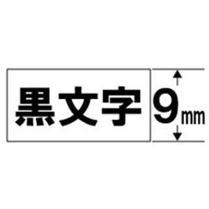 カシオ XR-9BWE ネームランド(NAME LAND) 抗菌テープ (白テープ/黒文字/9mm幅)