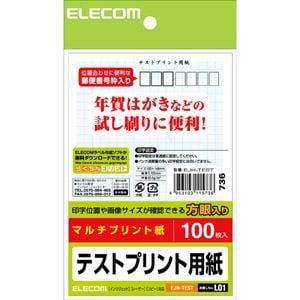 エレコム EJH-TEST はがきテストプリント用紙 〒枠入り はがきサイズ 100枚