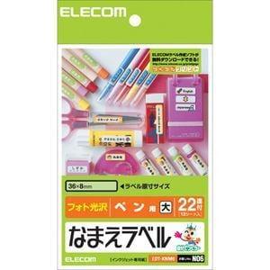 エレコム EDT-KNM6 なまえラベル ペン用・大(ハガキサイズ・22面・12枚)