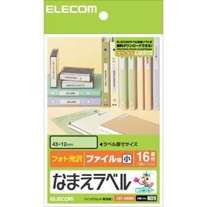 エレコム EDT-KNM9 なまえラベル ファイル用・小(ハガキサイズ・16面・12枚)