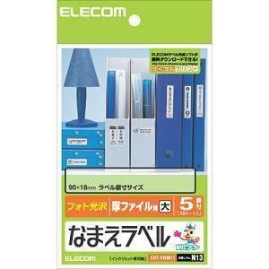 エレコム EDT-KNM13 なまえラベル 厚ファイル用・大(ハガキサイズ・5面・12枚)