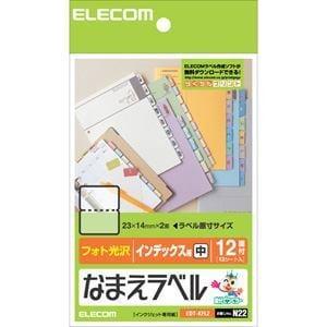 エレコム EDT-KFL2 なまえラベル ~インデックス用・中~(ハガキサイズ・12面・12枚)