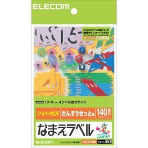 エレコム EDT-KNM18 なまえラベル