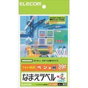 エレコム EDT-KNM20 なまえラベル ~ペン用・極細~(ハガキサイズ・39面・6枚)