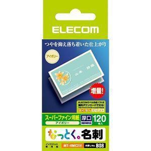 エレコム MT-HMC2IV なっとく名刺(厚口・塗工紙・アイボリー) 120枚