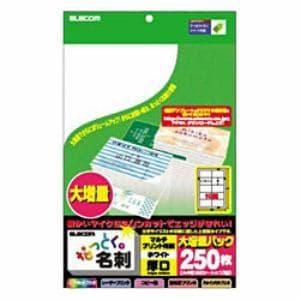 エレコム MT-JMN2WNZ なっとく名刺(厚口・上質紙・ホワイト) 250枚