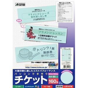 エーワン 51479 パソコンで手作りチケット ( A4判 / 8面 / 20シート ) ブルー