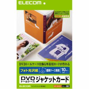エレコム EDT-KDVDT1 DVDトールケースカード 光沢 A4サイズ 10枚