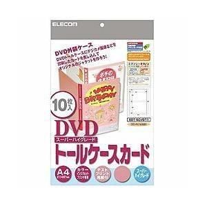 エレコム EDT-SDVDT1 DVDトールケースカード スーパーハイグレード A4サイズ 10枚