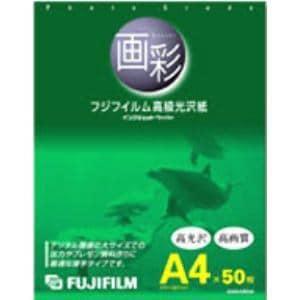 富士フイルム G3A450A 画彩 高級光沢紙 A4 50枚