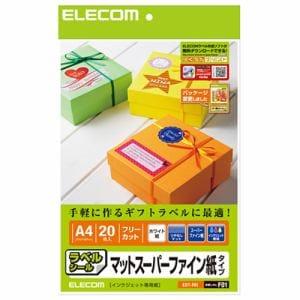 エレコム EDT-FKI フリーラベル A4サイズ
