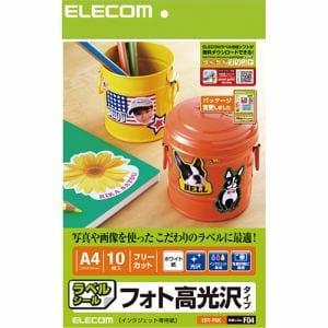 エレコム EDT-FKK フリーカットラベル フォト光沢 A4サイズ