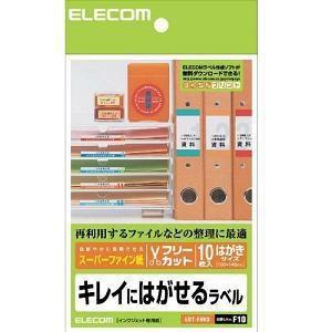 エレコム EDT-FHKS フリーカットラベル マルチプリント (はがきサイズ・10枚)