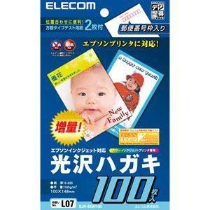 エレコム EJH-EGH100 エプソンインクジェット対応 光沢ハガキ 100枚入り