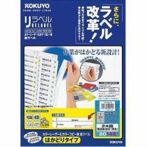 コクヨ リラベル LBPE80148