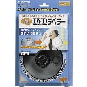 エレコム EDT-DVDST DVDラベラー