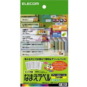 エレコム EDT-KNMASO なまえラベル アソートパック (ハガキサイズ 6シート)