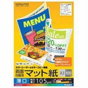 コクヨ カラーレーザー&カラーコピー 両面印刷用マット紙・薄口 (A3・100枚) LBPF1130