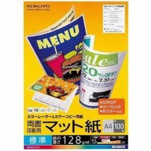 コクヨ カラーレーザー&カラーコピー 両面印刷用マット紙・標準 (A4・100枚) LBPF1210