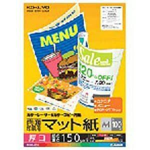 プリンター用紙 コクヨ マット紙 両面 カラーレーザー&カラーコピー 両面印刷用マット紙・厚口 A4・100枚 LBP-F1310