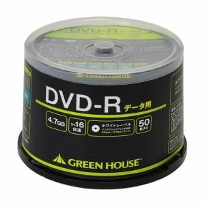 グリーンハウス GH-DVDRDA50 データ用DVD-R 50枚入りスピンドル