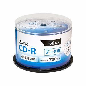 AVOX CDR80CAVPW50PA CD-R データ用700MB 1-48倍速 50枚 スピンドルケース