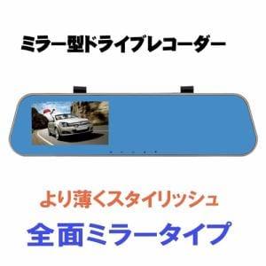 アール・エム RM2974 ドライブレコーダー   ブラック